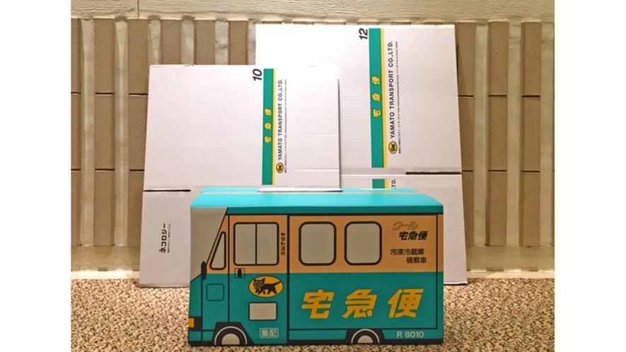 ヤマト宅急便の資材も販売しております(箱3種の他に、バックカバー等もご用意しております)