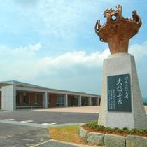 長岡市馬高縄文館 当時の土器・遺跡の紹介をしている施設です。(車で25分)