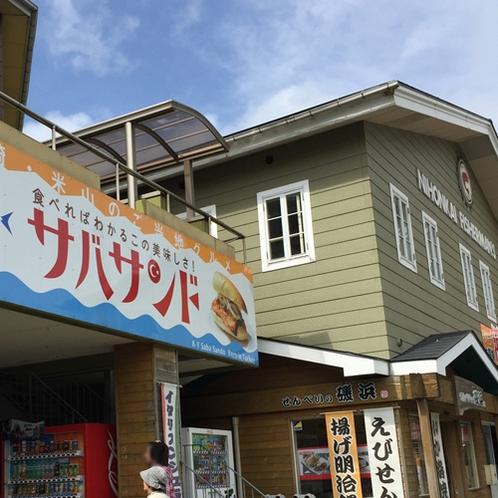 日本海フィッシャーマンズケープ 鯖サンド等のグルメ、新鮮な魚介類の買い物もOK!(車で50分)