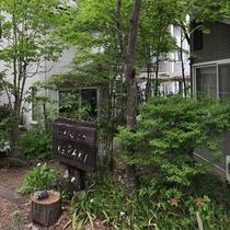 *新緑の中のKEYAKI/当館は緑に囲まれている為、空気がおいしく、清々しい気持ちで過ごせます