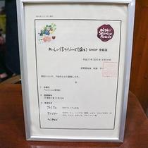 *[夕食一例]当館は信州・安曇野食材中心のお料理をご提供する認定店