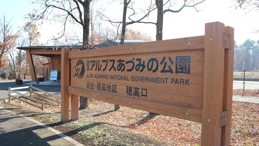 *[アルプスあづみの公園]アクセスは当館より車で約10分