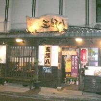 五郎八☆金沢で老舗の居酒屋♪五郎八!ホテルから5分