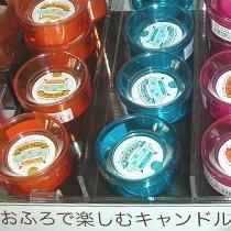 アロマキャンドル☆いろんなキャンドルで癒されます☆