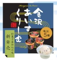 金沢の老舗の和菓子店で製造しています☆
