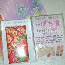 加賀友禅ポチ袋☆金沢でお土産大賞にかがやきました!