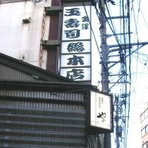玉寿司☆金沢一高くて美味しい有名なおすし屋さん♪