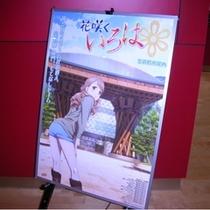 はなさくいろはポスター☆人気スポットにて☆