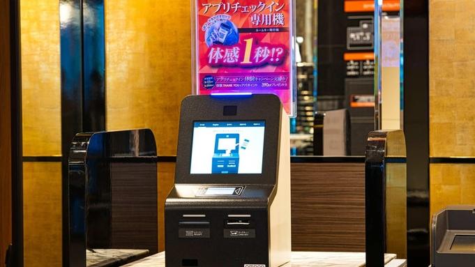 【素泊まり・事前決済限定】非接触1秒チェックイン体験プラン!