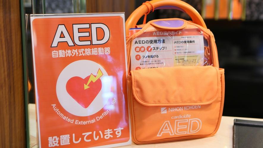 ■AED(自動体外式除細動器)