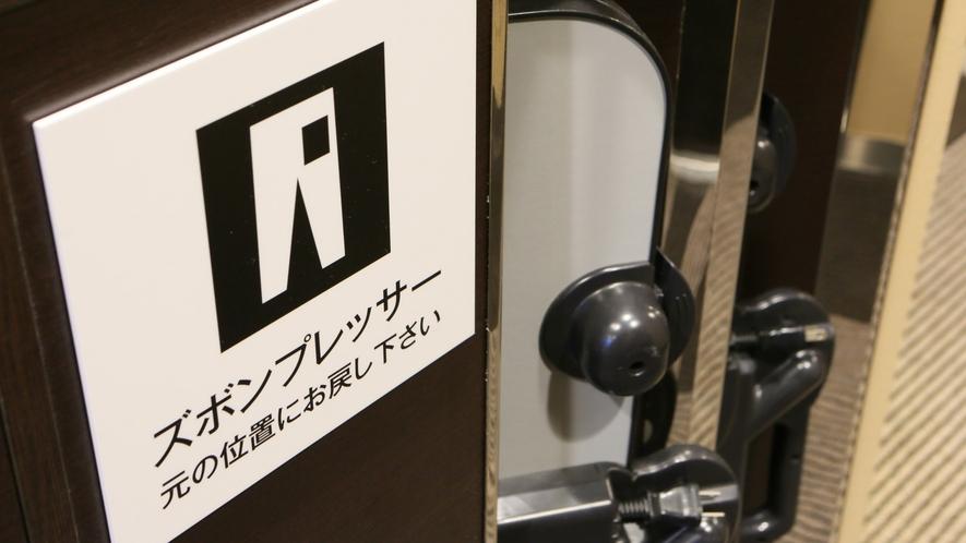 ■ズボンプレッサー