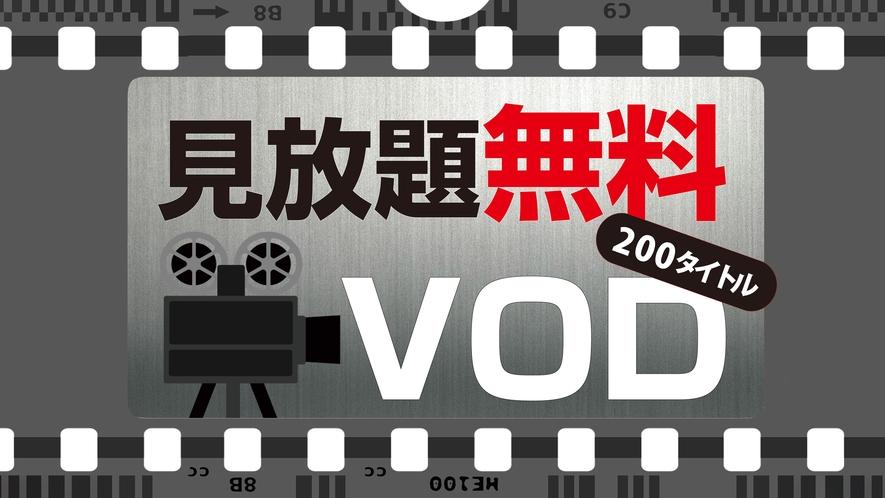 【全室対象】VOD見放題無料