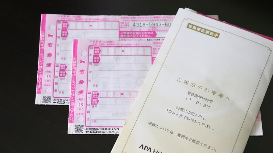 ■宅配便有料サービス(ヤマト便)