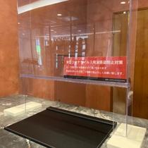 飛沫感染防止のためフロントに衝立を設置しております。