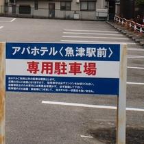 第2駐車場は、青い看板が目印で左手前の6台分です。