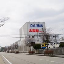 第2駐車場には、市役所隣のスーパーマーケット大阪屋まで。