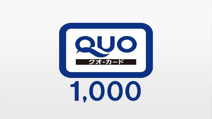 【特典付き/素泊り】QUOカード(1000円)付き宿泊プラン♪