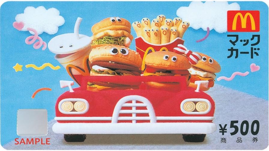 【素泊り/特典付き】開業30周年スペシャルプラン!全国マクドナルドで使用出来るマックカード付き♪
