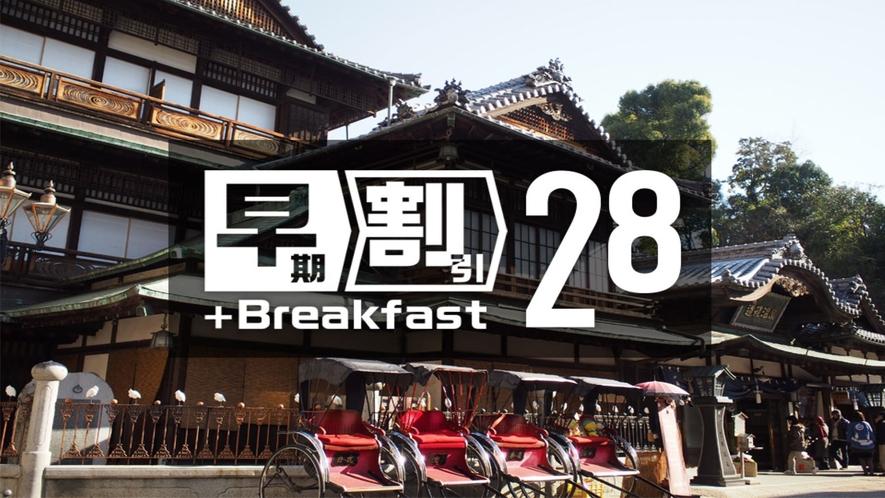 早割28朝食付きプラン