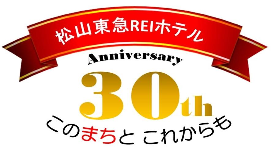 松山東急REIホテル30周年記念プラン