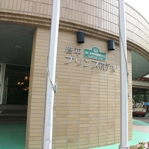 *外観/菅平高原のレジャー拠点としてお気軽にご利用ください