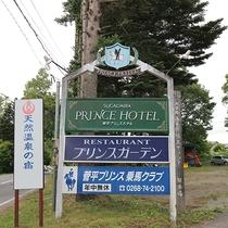 *看板/お車なら上田菅平ICまたは須坂長野東ICより約30分