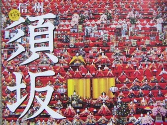 30段、1000体のお雛様♪。須坂市、世界の民俗人形博物館。