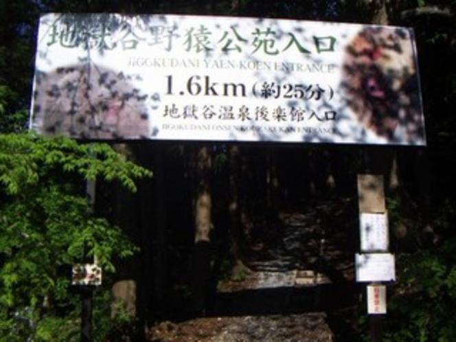 上林温泉からの、お猿さん公苑への遊歩道入口
