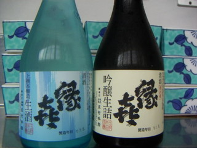 縁喜、生酒、2種類。 (地元、玉村酒造制作。)