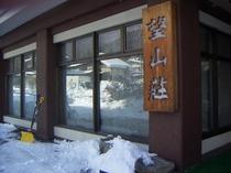 玄関前  冬