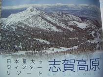 雄大な上信越国立公園、志賀高原へようこそ!