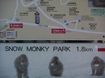 上林温泉にある、お猿さん公苑案内版
