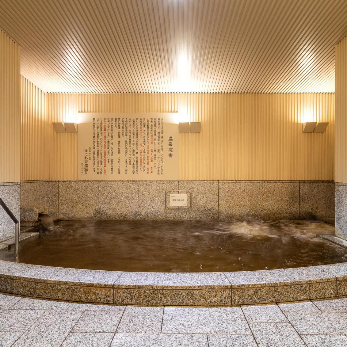 【小浴場内】疲労回復・健康増進に効果的♪