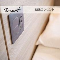 【Smart】枕元にはUSB差し込み口があり使いやすさ抜群です。