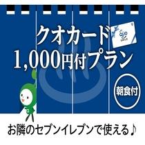 QUOカード¥1,000付きプラン(朝食付き)♪