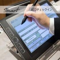 【Smart】紙を使わないペーパレスなエコチェックインを使用