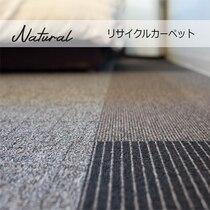 【Smart】環境保全のためリサイクルカーペットを使用しております。