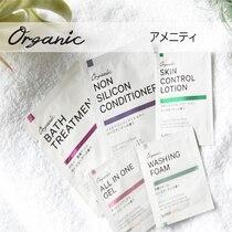 【Organic】レディースアメニティ。女性のお客様にはオーガニックアメニティをプレゼント