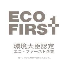 【Smart】エコファースト企業。ホテル業界唯一のエコファースト企業認定