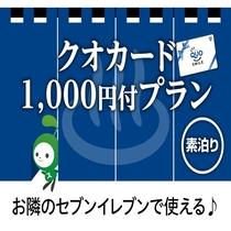 QUOカード¥1,000付きプラン(素泊まり)♪