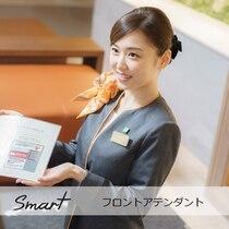 【Smart】フロント。初めてのお客様にも安心してご滞在いただけるようスタッフがご案内いたします