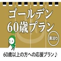 ゴールデン60歳以上プラン(素泊まり)♪ ※日曜日・祝日・月曜日・金曜日限定となります。