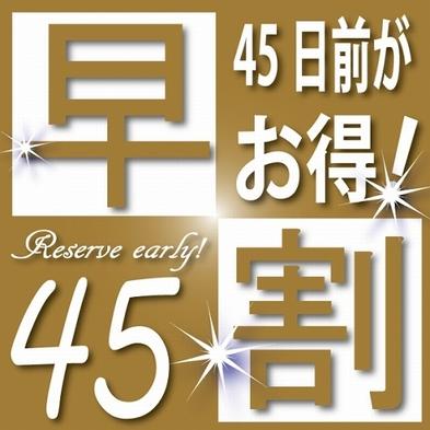 【さき楽45日前/エコ連泊】≪清掃なしプラン≫ 早めの予約がおトク♪ 【素泊まり】