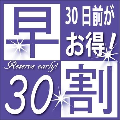 【さき楽30日前/エコ連泊】≪清掃なしプラン≫ 早めの予約がおトク♪ 【素泊まり】