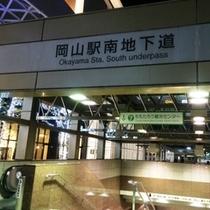 岡山駅南地下道を通ったら駅まで雨にも濡れずにすぐ!