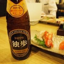 岡山地ビール「独歩(どっぽ)」