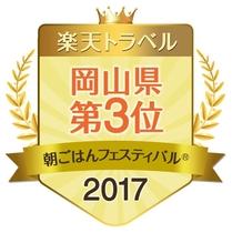 【朝ごはんフェスティバル(R)2017】岡山県第3位!