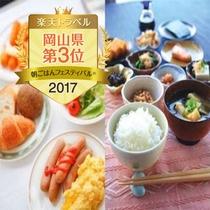 岡山県第3位に選ばれた朝食