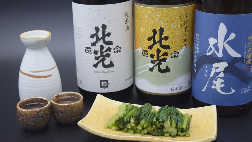 ・地酒と野沢菜