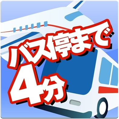 〇【小松空港行きバス片道乗車券付プラン】 [金沢駅西口でご乗車できます] 朝食付